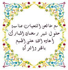ramadane